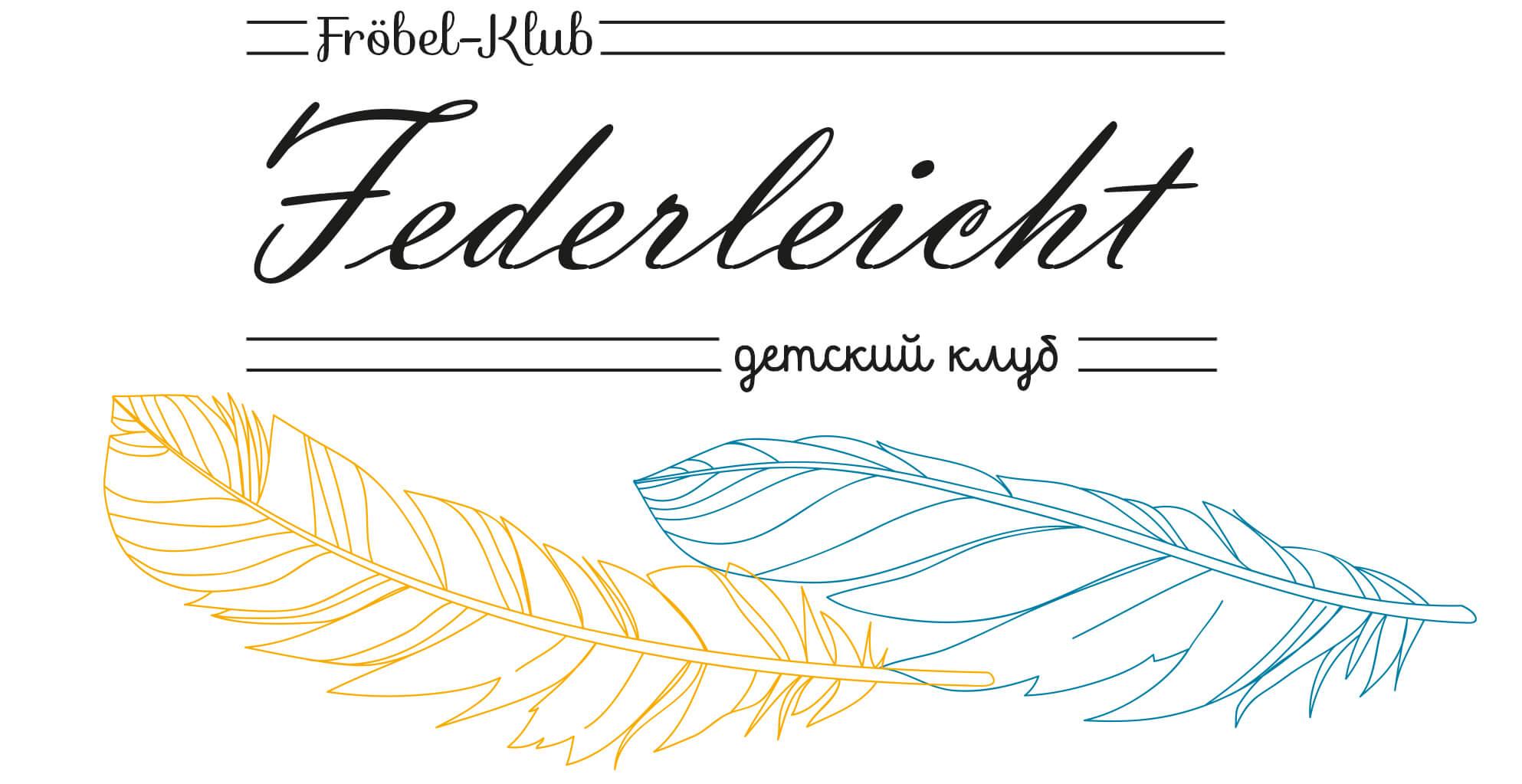 Детский Фрёбель-Клуб - Federleicht