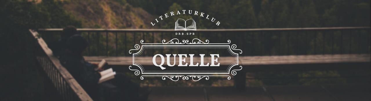 Немецкий язык в литературном клубе Quelle.