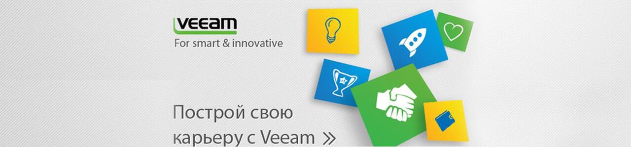 Совместный семинар drb и IT-компании Veeam Software