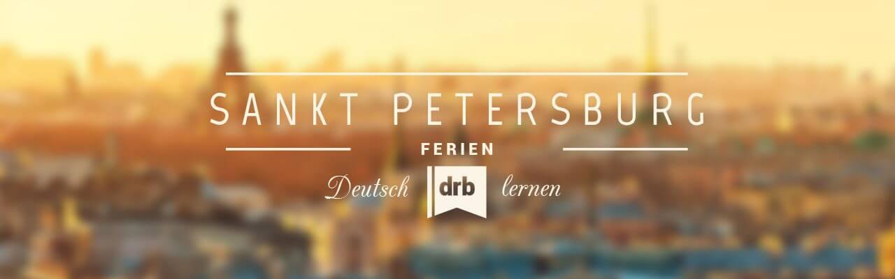 Разговорный курс немецкого в Санкт-Петербурге.