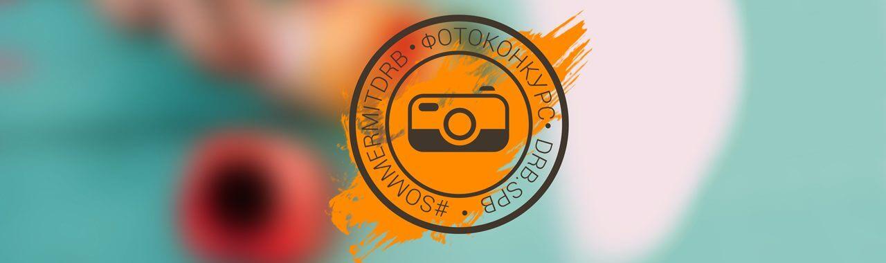 Фотоконкурс drb.