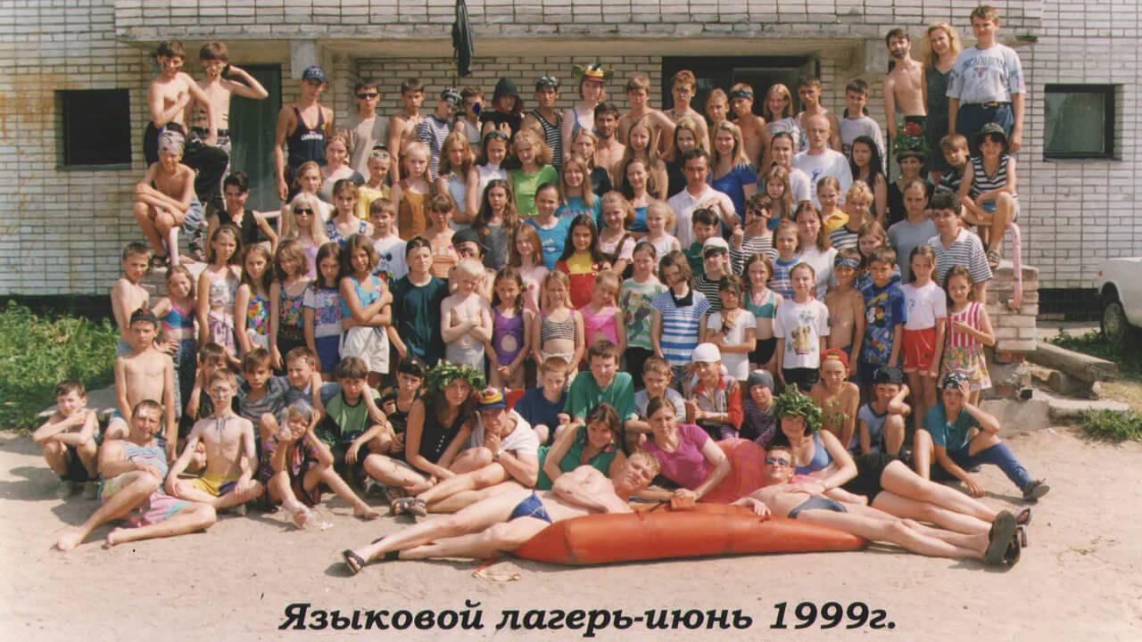 Летний лингвистический лагерь в drb в 1999 году.