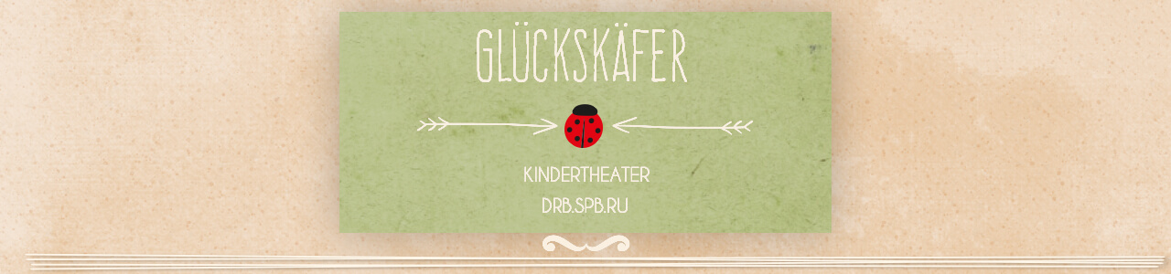 Glückskäfer - детский театр в drb.