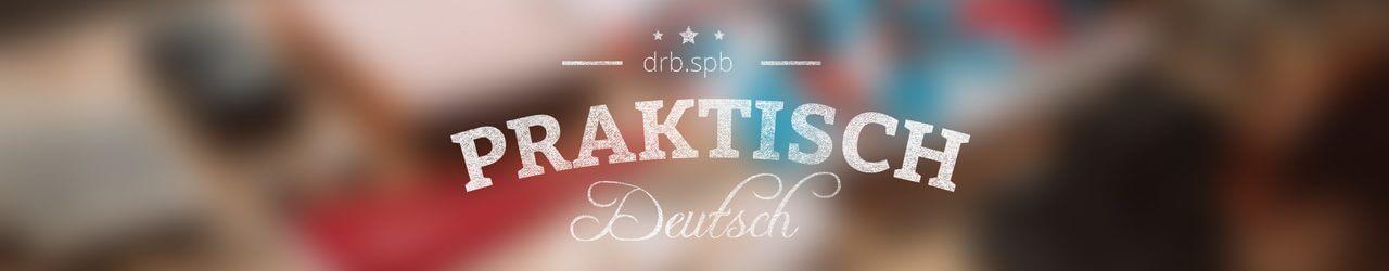 Разговорный тренинг Praktisch Deutsch с drb.
