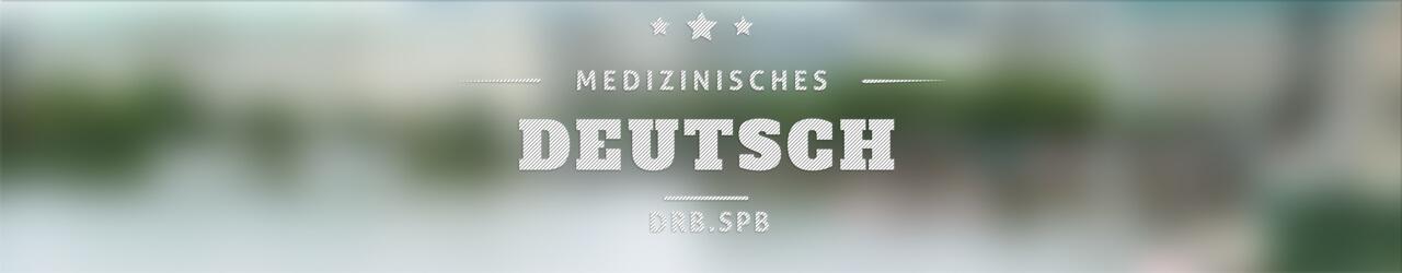 Medizinisches Deutsch drb.