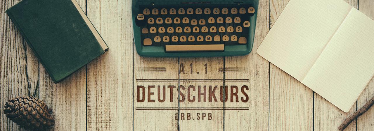Курс немецкого языка A1.1