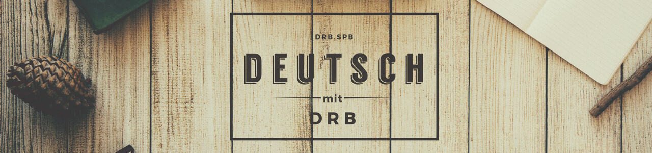 Немецкий язык в drb.