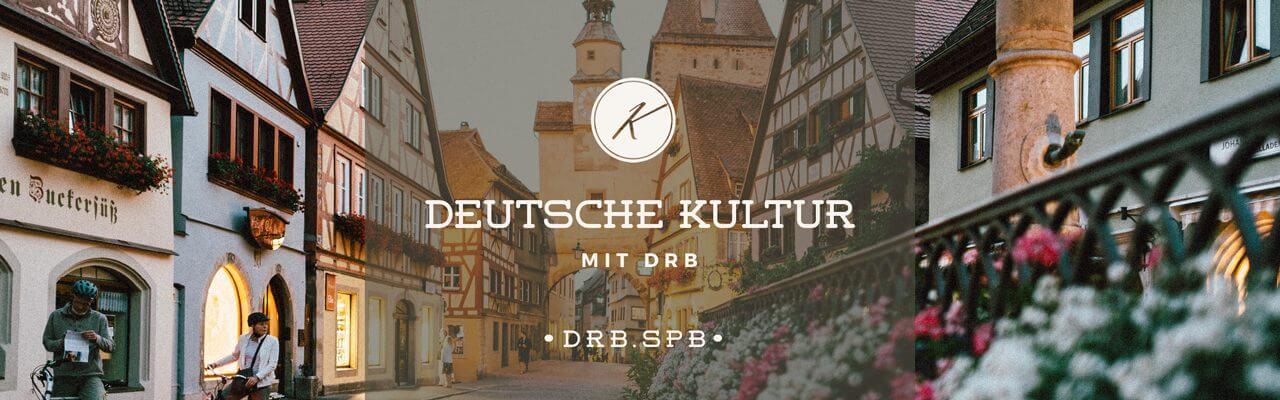 Проведи год с немецким языком.