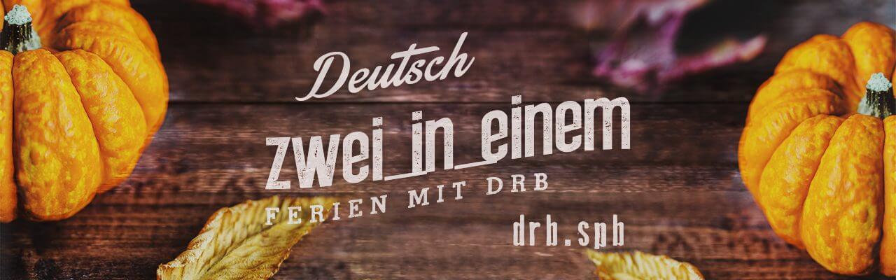 Интенсивный курс немецкого для школьников на каникулах.