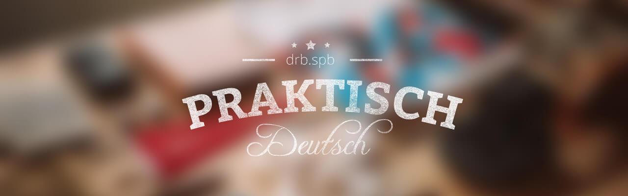 На разговорном тренинге Praktisch Deutsch научим быть студентом.