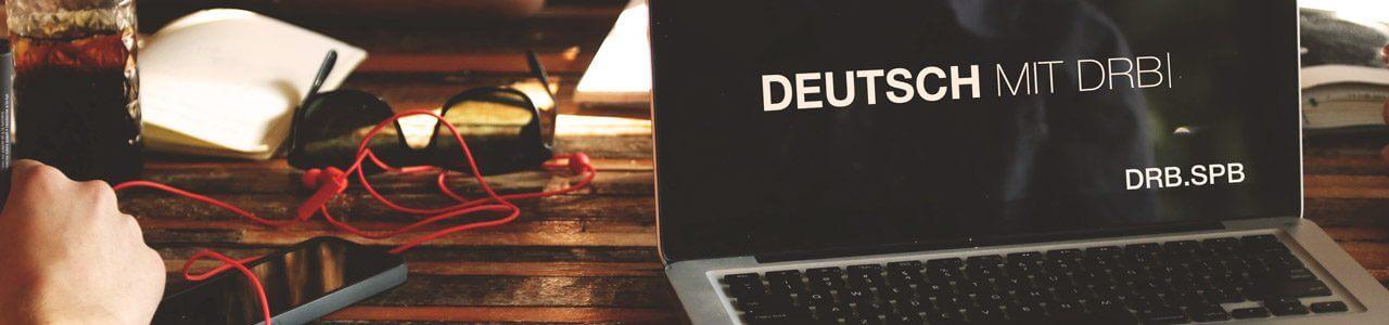 Обучение немецкому языку: варианты форматов.