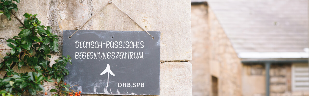 Истории Русско-немецкого Центра встреч drb можно было бы издать отдельной книгой сказок. С той лишь разницей, что все они происходили с нами в действительности. Директор drb Арина Немкова сегодня рассказывает о своих отношениях с немецким - не самых простых, но зато на всю жизнь.