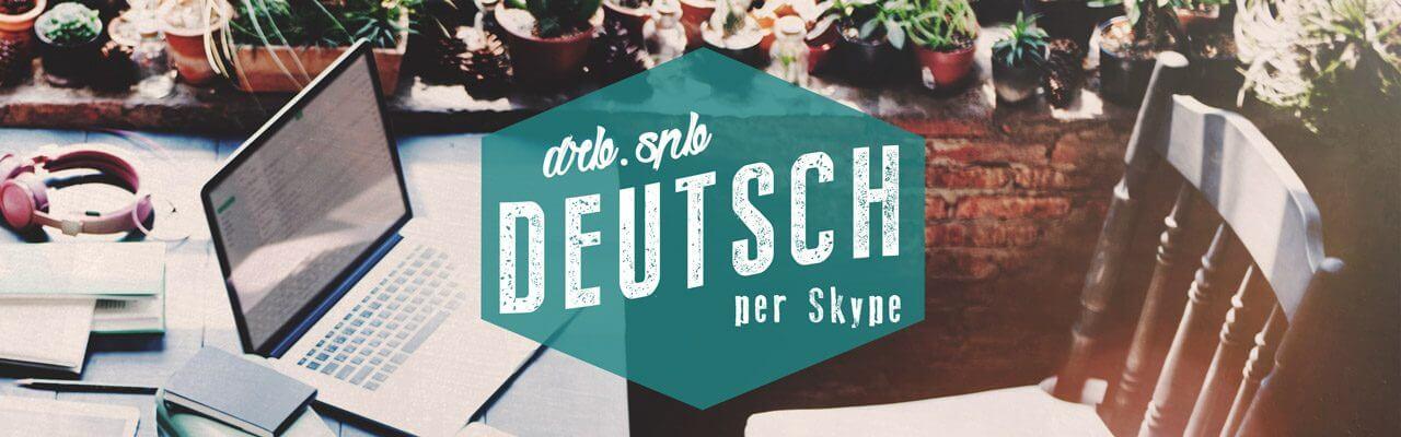 Наш опыт уроков немецкого по Skype: нужно ли это вам?