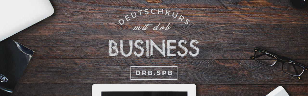 На бизнес-курсе немецкого языка научим вести разговор серьёзно.