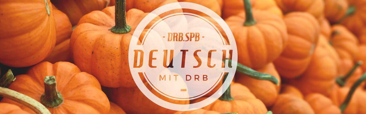 Старт курсов немецкого языка в сентябре.