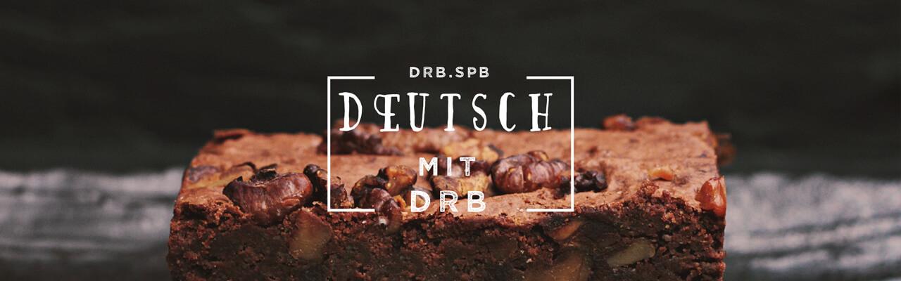 Четыре слова на немецком языке, которые нельзя учить перед обедом.