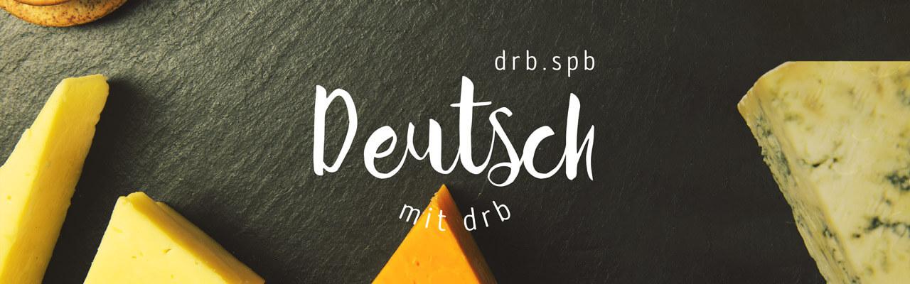 """Пять фраз разговорного немецкого, которые начинаются с """"das""""."""
