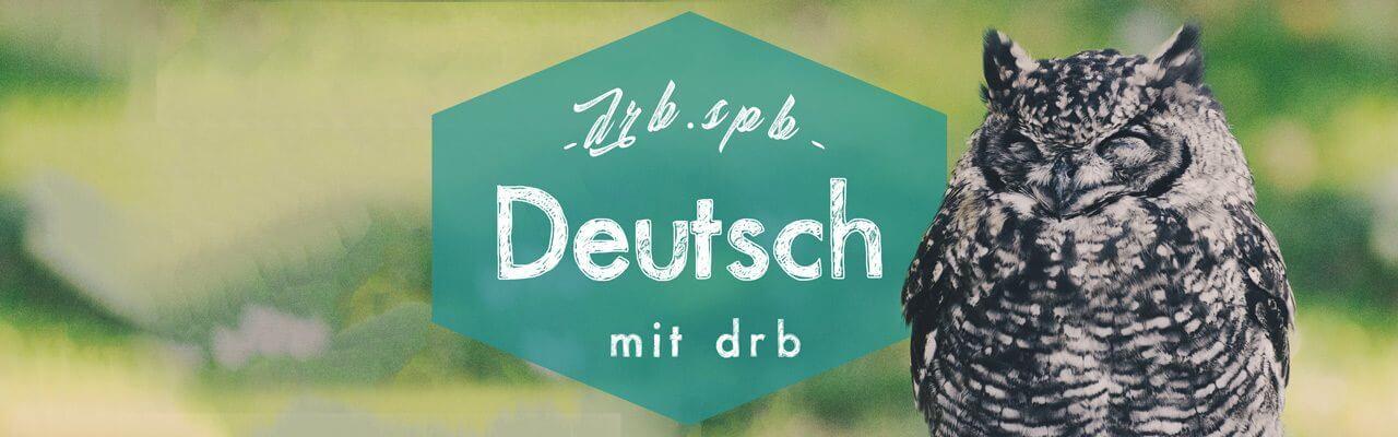 Три курьеза немецкого языка, которые мы встречаем каждый день.