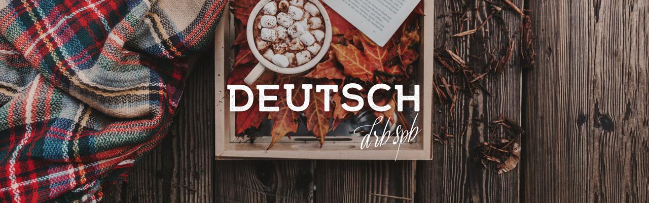 Преподаватели немецкого языка drb рассказывают про tun и antun