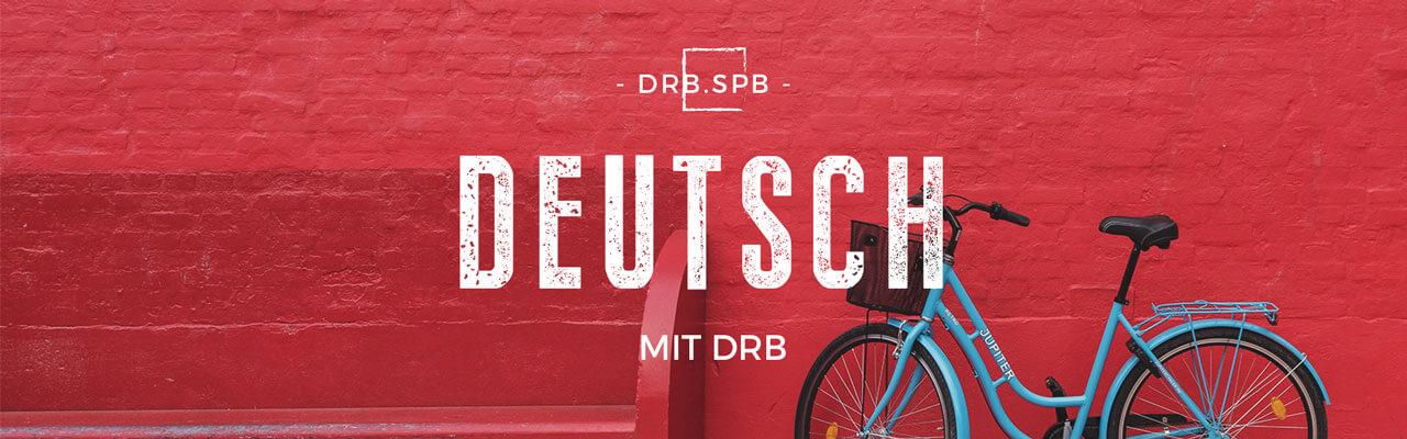 Что мы не рассказываем на уроках немецкого: слова из трёх букв