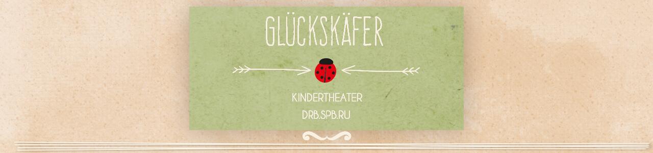 Немецкий для малышей в театральном формате: приглашаем на премьеру.