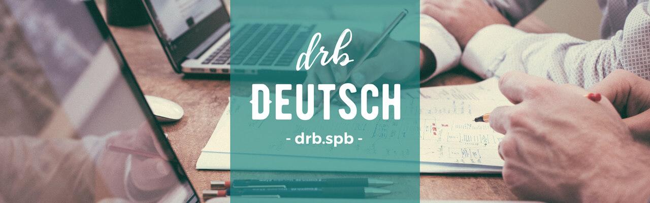 Новый спецкурс немецкого языка с носителем: резюме, трэвел-блог и аргументация.