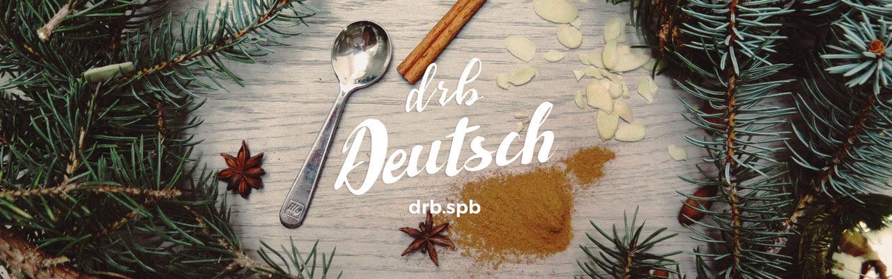 На январском курсе немецкого варим глинтвейн: пять слов из рецепта.
