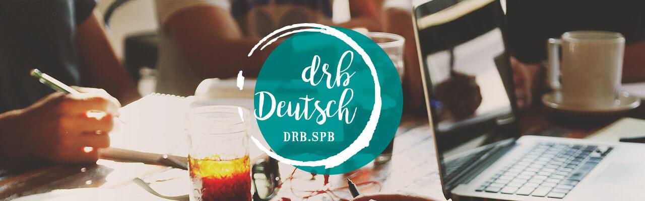 Как грамотно писать по-немецки: пять фактов на все случаи жизни.