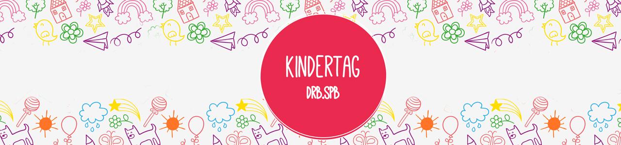 Немецкий язык для малышей на детском дне в drb.