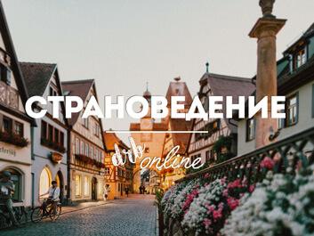 Пасхальные традиции немецкоязычной Европы.
