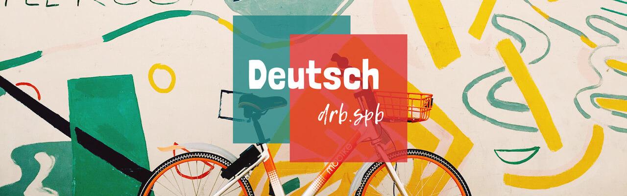 Разговорный немецкий язык для продвинутых или Как drb учит смыслу жизни.