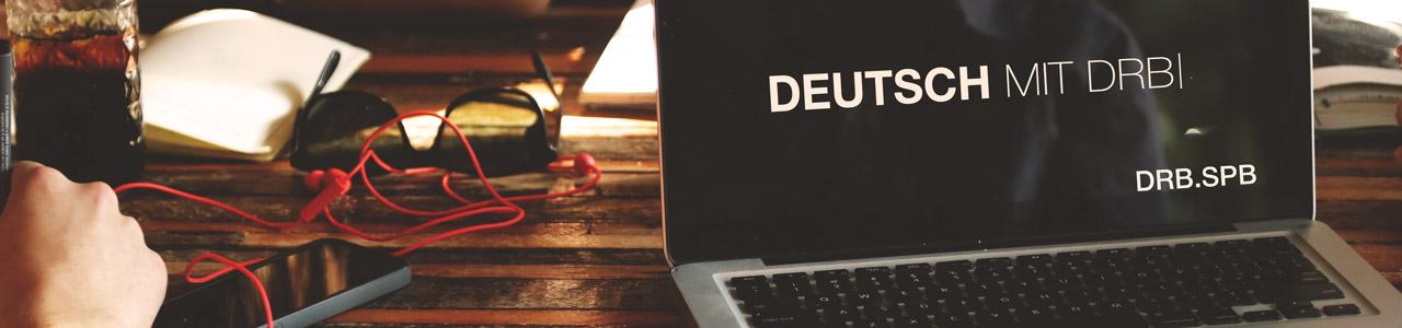 Что об обучении немецкому языку может рассказать одна буква: история ß.
