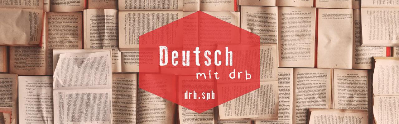 Медицинский немецкий язык: старт сразу двух групп.