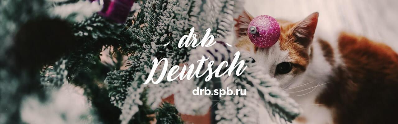 Где можно поговорить на немецком в СПб? У нас в drb на юбилейной викторине!