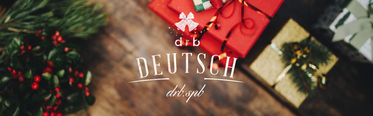 Преподаватели немецкого языка drb делятся атмосферой Рождества.