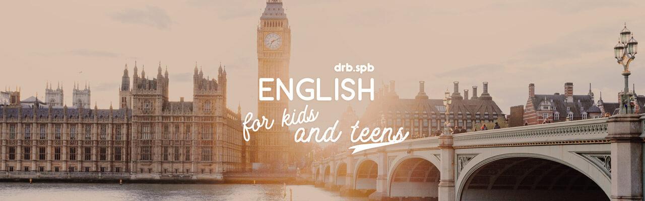 Английский язык для детей и подростков теперь в drb.