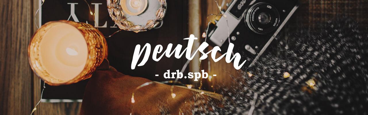 Сериалы на немецком языке для начинающих и продвинутых: выбор #drb_Team.