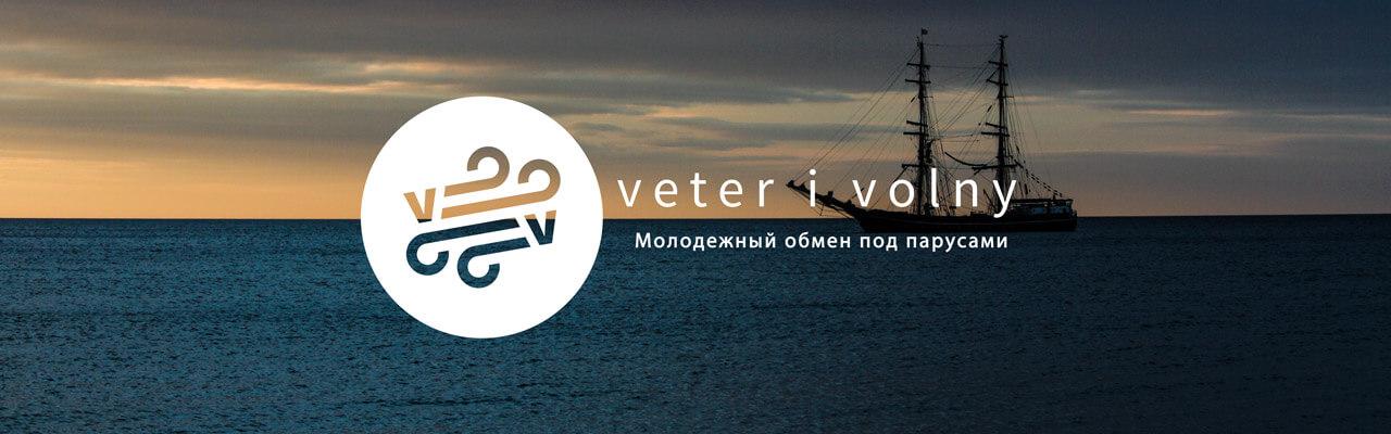 Новый сезон молодёжного обмена Veter i volny - открыт набор на летние рейсы.