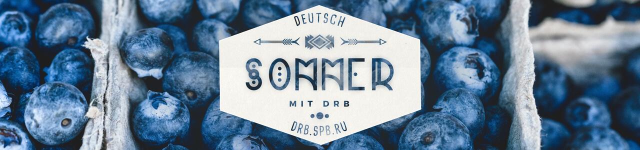 Рассказываем о летних курсах немецкого языка в drb - они выгоднее.