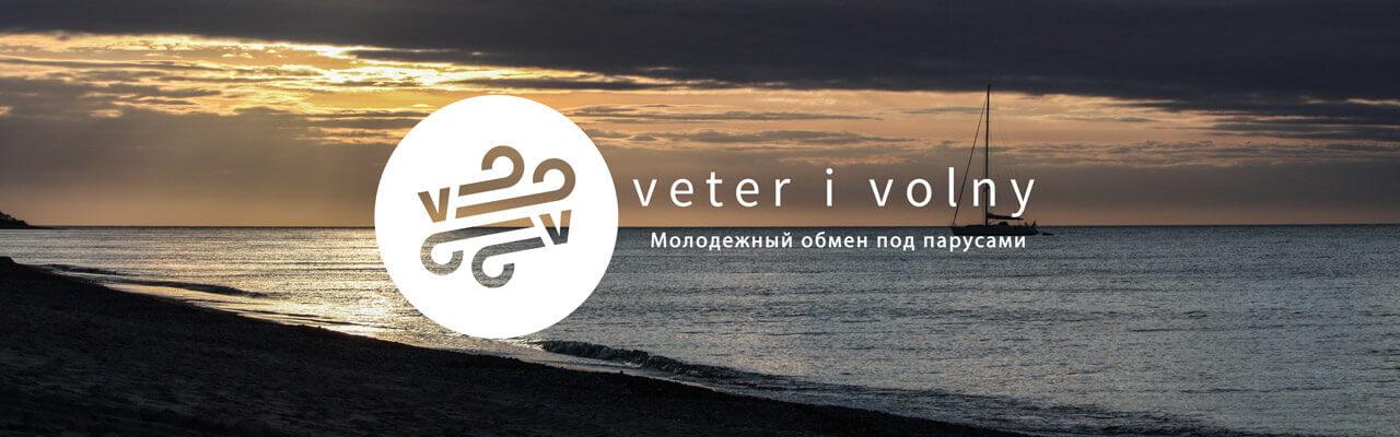 Новая страница молодёжного обмена Veter i Volny - прием заявок на 2020.