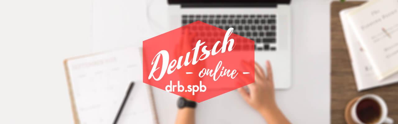 Новый раздел на сайте об изучении немецкого онлайн