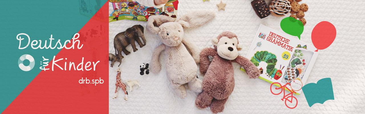 Курс по немецкой грамматике для детей онлайн в компании с любимой игрушкой.