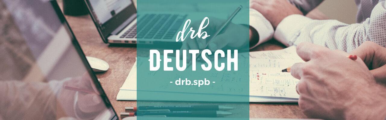 О курсах немецкого для взрослых в drb: тотальный обзор