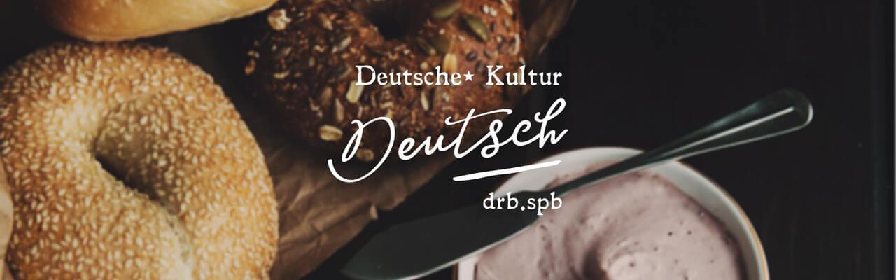 Что едят немцы на самом деле? 7 слов на немецком.