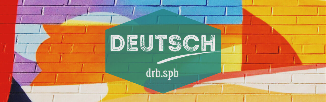 О курсах немецкого для малышей и подростков в drb: тотальный обзор