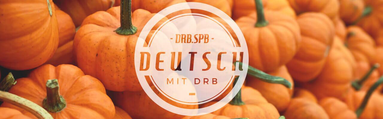 Много немецкого для подростков на онлайн-каникулах этой осенью
