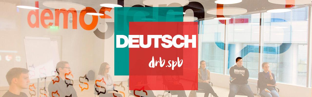 Поговорить и послушать на немецком о важном: что такое demoSlam