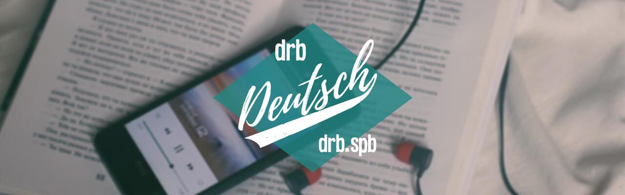 Зачем учить немецкий и как это меняет жизнь - в подкасте drb