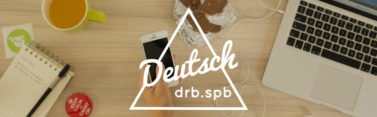 Научиться немецкому, слушая музыку на онлайн-курсе в drb