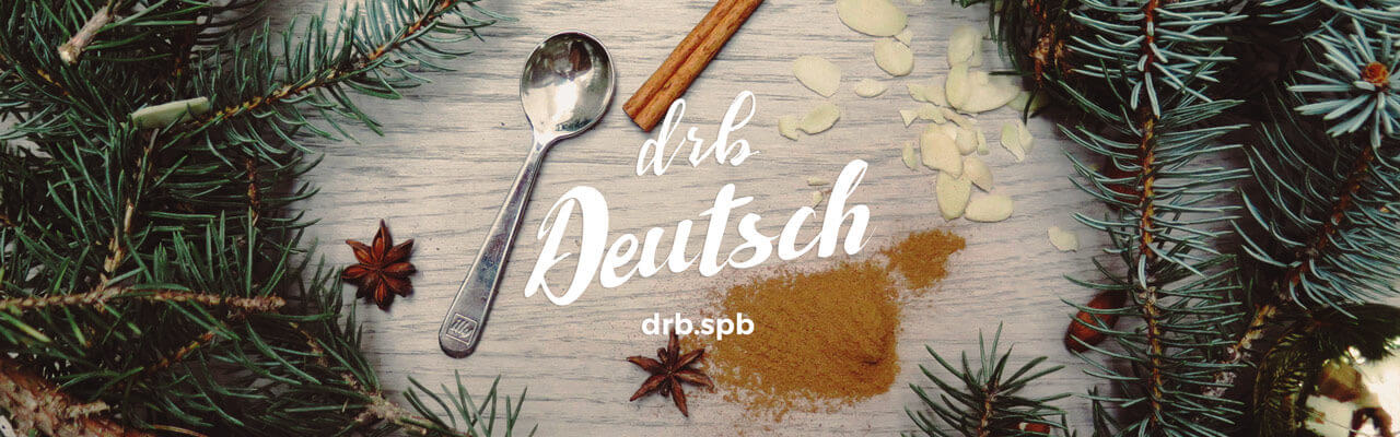 Символы Рождества: пять немецких слов